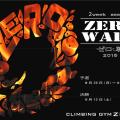 宇都宮店イベント『ゼロ戦2015』のお知らせ