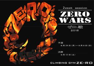 ゼロ戦2015ポスター