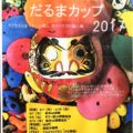 伊勢崎店ホールド替え・イベントのお知らせ
